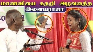 மாணவியை கதறி அழவைத்த இளையராஜா | Funnett