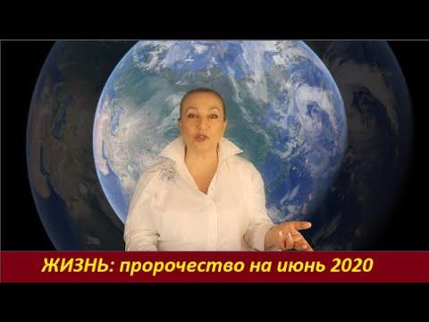 ЖИЗНЬ:  пророчество на июнь 2020.  № 1934
