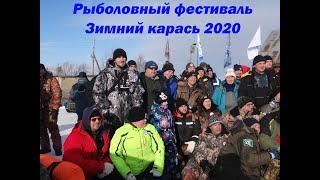 Зимняя рыбалка Рыболовный фестиваль 25 26 01 2020 Зимний карась 2020 озеро УЕЛГИ