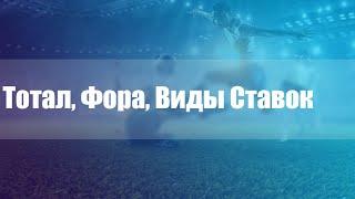 Тотал, Фора,  Виды Ставок, Обучающее видео №1