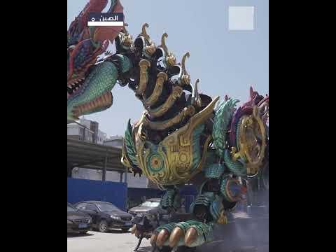 طوله 16 مترا وارتفاعه 10 أمتار.. تنين في الصين!  - نشر قبل 29 دقيقة