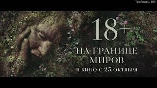 На границе миров - Русский трейлер (2018)