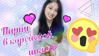 ПАРНИ в корейской ШКОЛЕ: Су Бин, какой твой идеал парня?