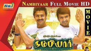 Nambiar Tamil Full Movie | Srikanth | Santhanam | Sunaina | Vijay Antony | Raj TV