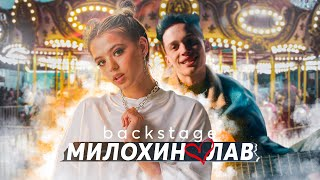 Как снимали клип ЛАВ / BACKSTAGE / Юля Гаврилина и Даня Милохин