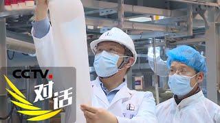 [对话]76天建成世界最大熔喷布生产基地  CCTV财经