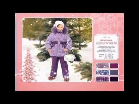 Детская зимняя одежда Хыял. Коллекция зима 2013-2014