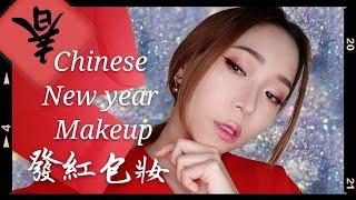 新年春節妝容 紅吱吱發紅包妝!2019 Chinese New Year Makeup  Tina's Beauty Way 踢娜