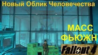 Fallout 4 Новый Облик Человечества, Масс Фьюжн