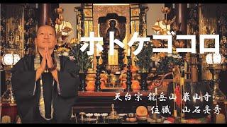 「ホトケゴコロ」:法話巡礼33