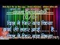 Dil Ne Phir Yaad Kiya Barq Si (3 Stanzas) Karaoke With Hindi Lyrics (By Prakash Jain) Whatsapp Status Video Download Free