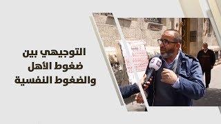 د. خليل الزيود وحسام عواد -  التوجيهي بين ضغوط الأهل والضغوط النفسية