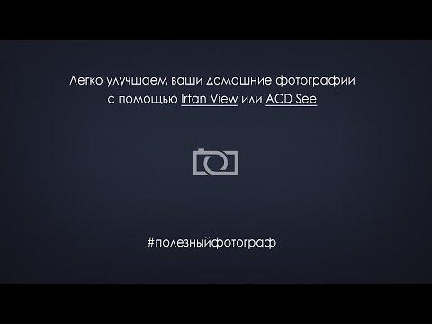 Улучшение домашних фотографий с помощью популярных программ просмотра