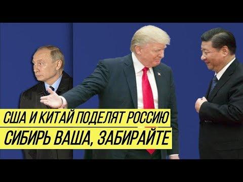 """Процесс распада империи запущен: Сибирь первой бежит с """"тонущего корабля"""""""