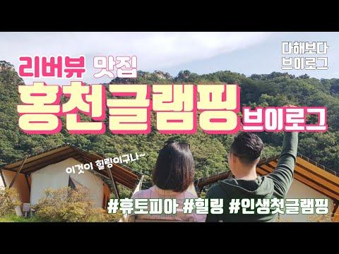여행VLOG #첫글램핑-홍천휴토피아 | 다해보다 Ep.2