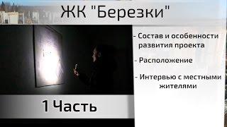 видео: Обзор ЖК Березки. Часть 1 - расположение, состав, интервью. Квартирный Контроль