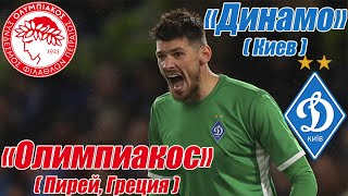 Игра ФУТБОЛ Олимпиакос Пирей Греция Динамо Киев Украина FIFA 19