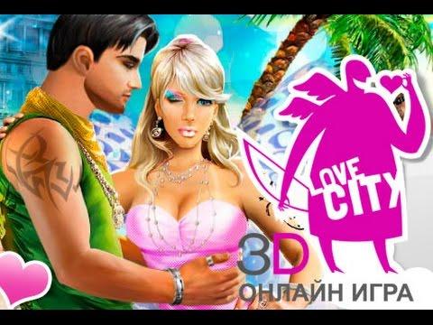 Love City 3D обзор игры 18+