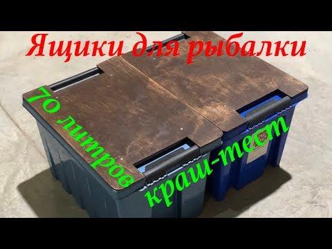 Ящик своими руками для рыбалки и путешествий/Объем 70 литров