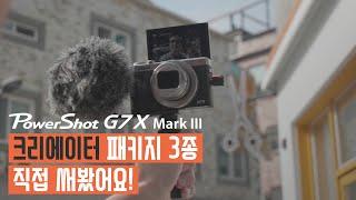 여행영상, 브이로그 잘 찍는법!? 캐논 G7 X Mark3 Vlog 패키지와 함께하세요!