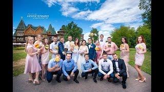 Полная свадьба Александра и Екатерины.