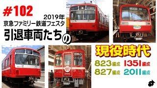 #102 [京急] 2019年《鉄道フェスタ》で展示の引退車両… 現役時代を振り返る