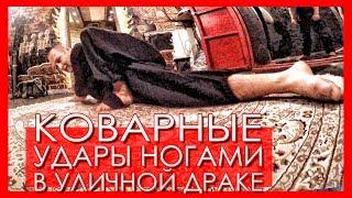 Коварные удары ногами. Уличный реальный бой. Обучение. Киев. Б. С. ИСКАНДЕР