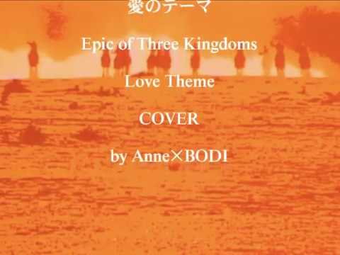 三国志 ラヴ・テーマ 小池玉緒/ COVER【BODI×anne】