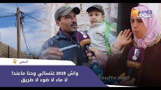 صرخة ساكنة دوار بآسفي: