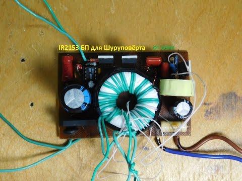 IR2153 Блок Питания Шуруповёрта