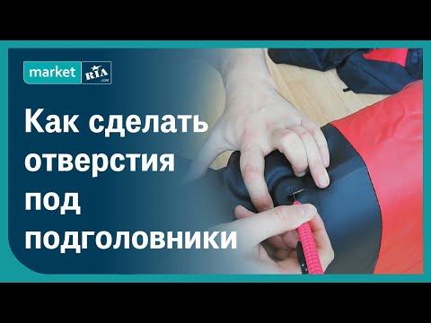 Как сделать отверстия в чехлах для подголовников | Инструкция от MARKET.RIA