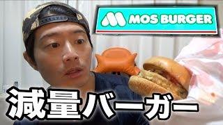 脂質5g以下の減量バーガー【モスバーガー】