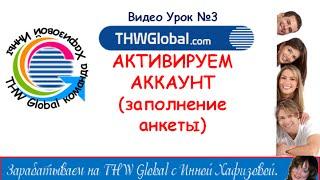 Видео Урок №3 АКТИВИРУЕМ АККАУНТ (заполнение анкеты) THW Global.