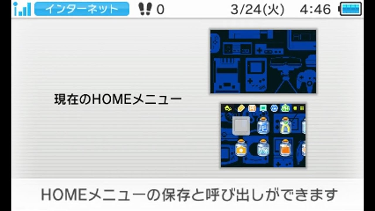 update nintendo 3ds save swap home menu layouts youtube update nintendo 3ds save swap home menu layouts