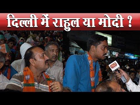 चुन लिया है जनता ने नेता दिल्ली में    Public opinion on delhi   HCN News  