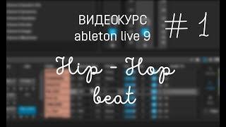 Курс: Как написать Hip Hop бит в ableton live? Урок 1.