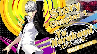 persona 4 dancing all night chapter 1 story