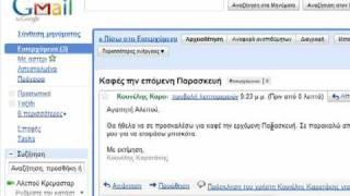 E03 - GMail - Αποστολή και λήψη μηνυμάτων
