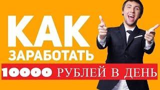 Как заработать на Яндекс Дзене? Сколько зарабатывают на яндекс дзен? Яндекс Дзен как заработать?