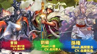 「三国志大戦M」Google Play用宣伝動画-好評配信中!!