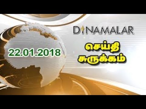 Seithi Surukkam 24-11-2018 | Short News Round Up | Dinamalar