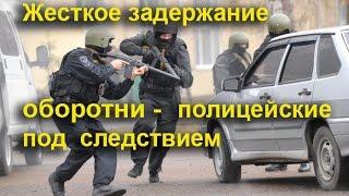 Полицейские Под Следствием
