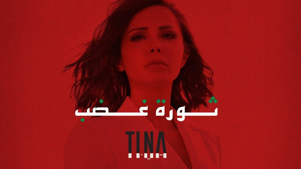 TINA YAMOUT - THAWRIT GHADAB [OFFICIAL LYRIC VIDEO] (2019) | تينا يموت - ثورة غضب