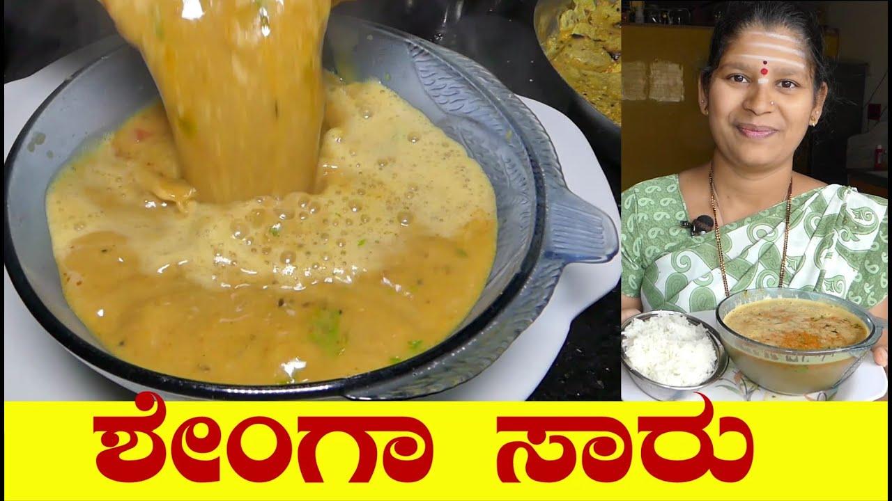 ಬಿಸಿಬಿಸಿ ಶೇಂಗಾ ಸಾರು ಅನ್ನದ ಜೊತೆಗೆ ಬೆಸ್ಟ್ ಕಾಂಬಿನೇಷನ್ #Shenga Saaru In Kannada  Uttara Karnataka Recipe