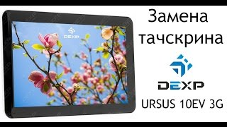 Замена тачскрина  DEXP URSUS 10EV 3G \ replacement touchscreen DEXP URSUS 10EV 3G