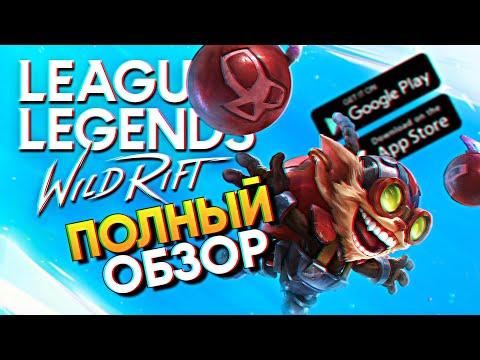 Обзор игры League Of Legends Wild Rift на Андроид и IOS / Новости Лига Легенд Вайлд Рифт на телефон