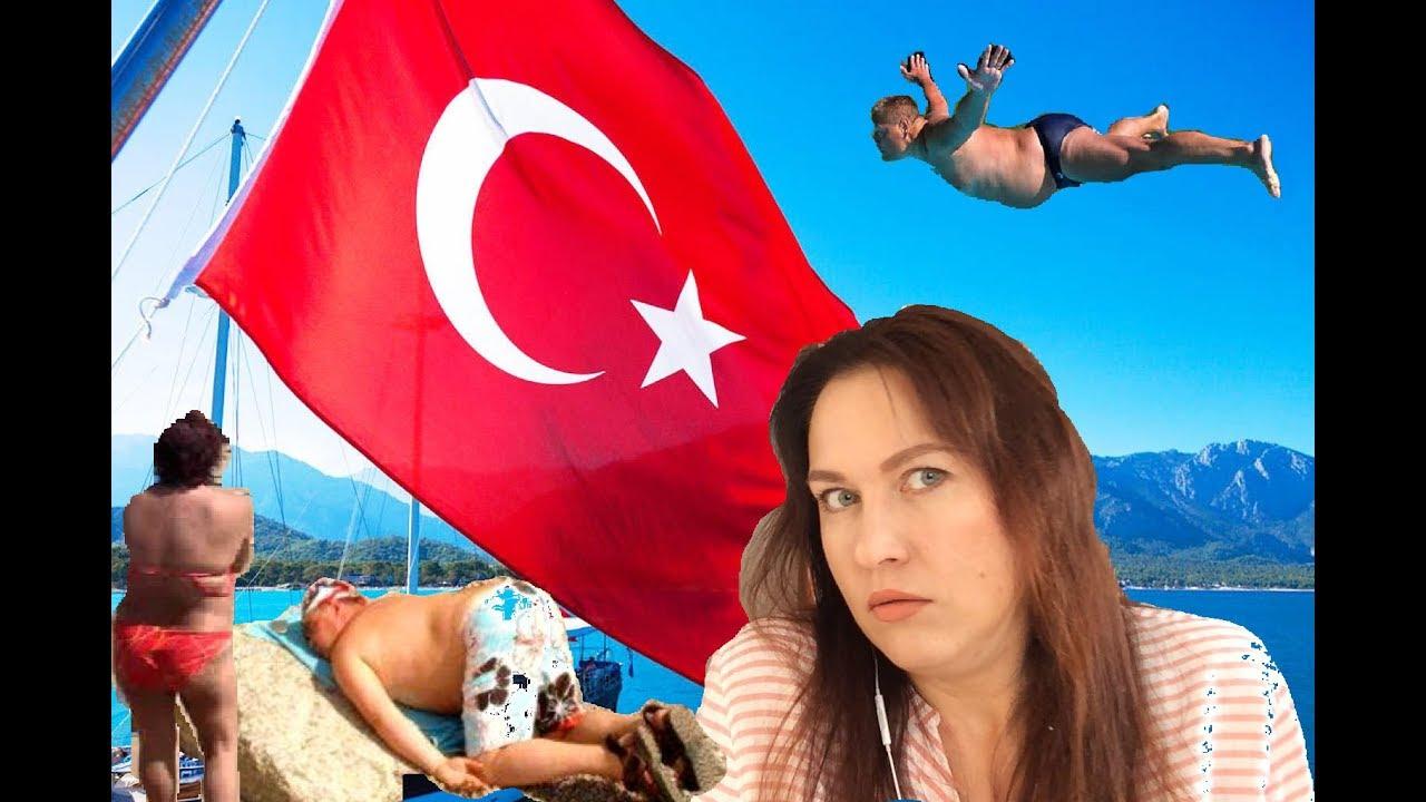 Развратный отдых русских туристов в турции видео