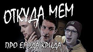 Откуда мем про Егора Крида |История одного мема|