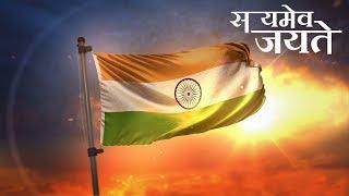 Satyamev Jayate | Amir Khan | Republic Day Special Song | Desh Bhakti Geet