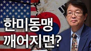 [이춘근의 국제정치 5회] 한미동맹 깨어지면? (1)